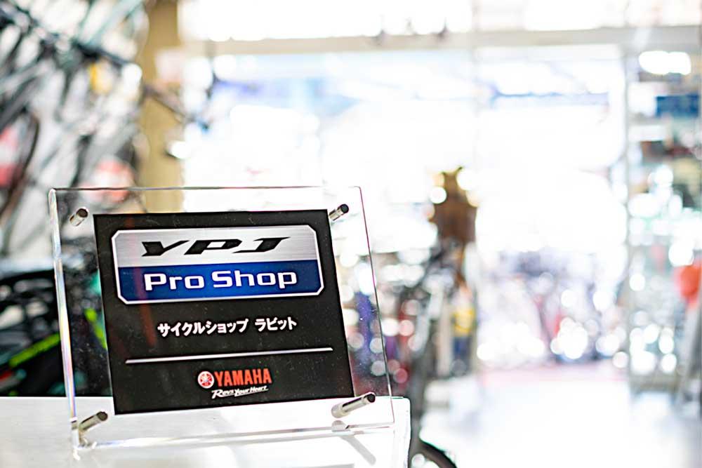 YPJ pro shop
